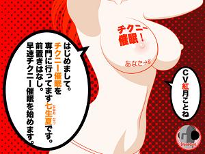 ローター&電マを使った乳首オナニー催眠音声【バイノーラル録音】