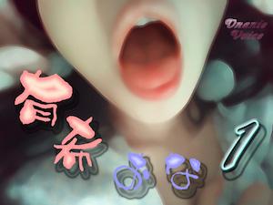 淫乱っ娘が淫語を囁きながらチクニーする音声!アヘ声がたまらないド変態オナニーボイス!