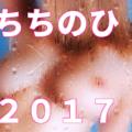 ちちのひ2017のイメージ画像