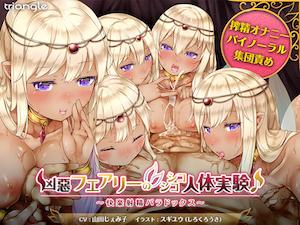5人の美少女に群がられる興奮!体中ドロッドロに舐めしゃぶられ乳首もアナルもぶったまげ!