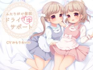 【本格催眠】人気の双子ふたりがけシリーズ!乳首とアナルでドライオーガズムを徹底サポート!