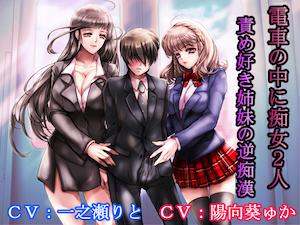 【同人音声】電車で2人の痴女姉妹からの逆痴漢!全シーンに乳首責めがあり!